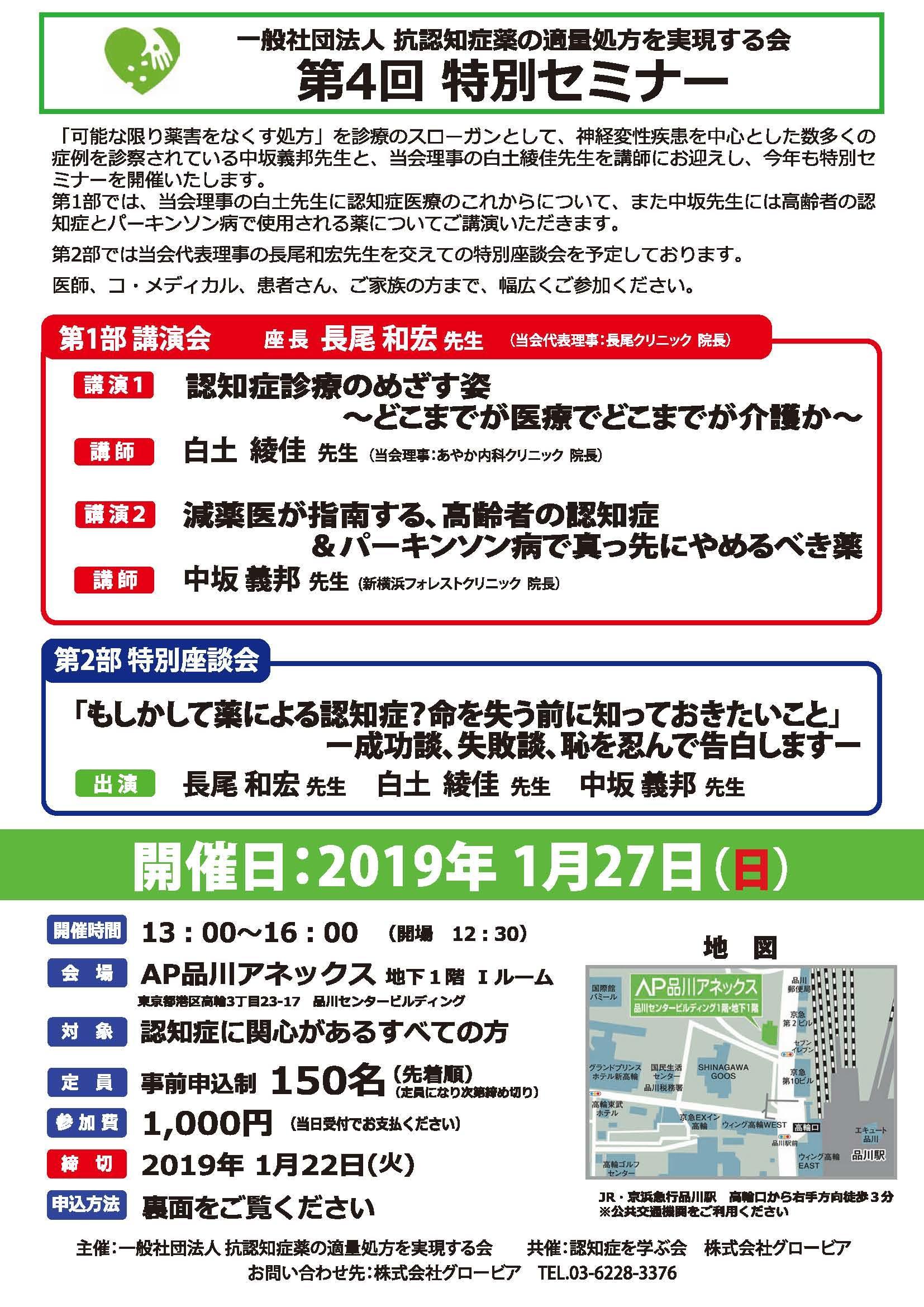 20190127_tekiryokai_ページ_1.jpg