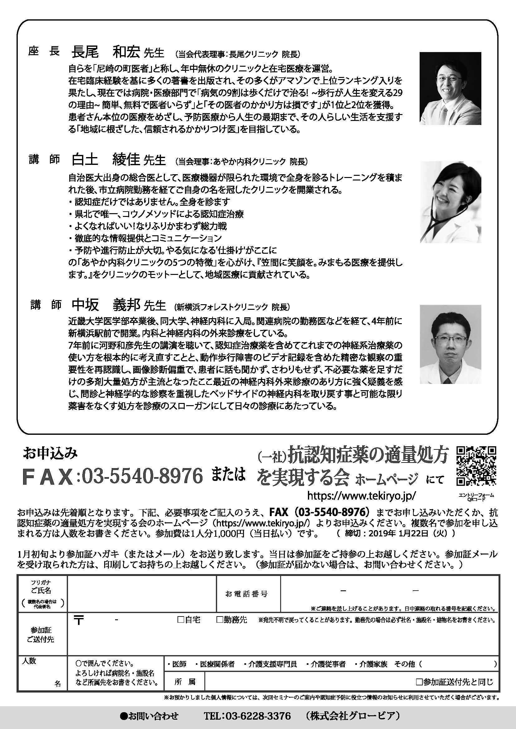 20190127_tekiryokai_ページ_2.jpg