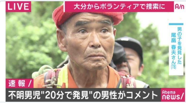 尾畠春夫②[1].jpg