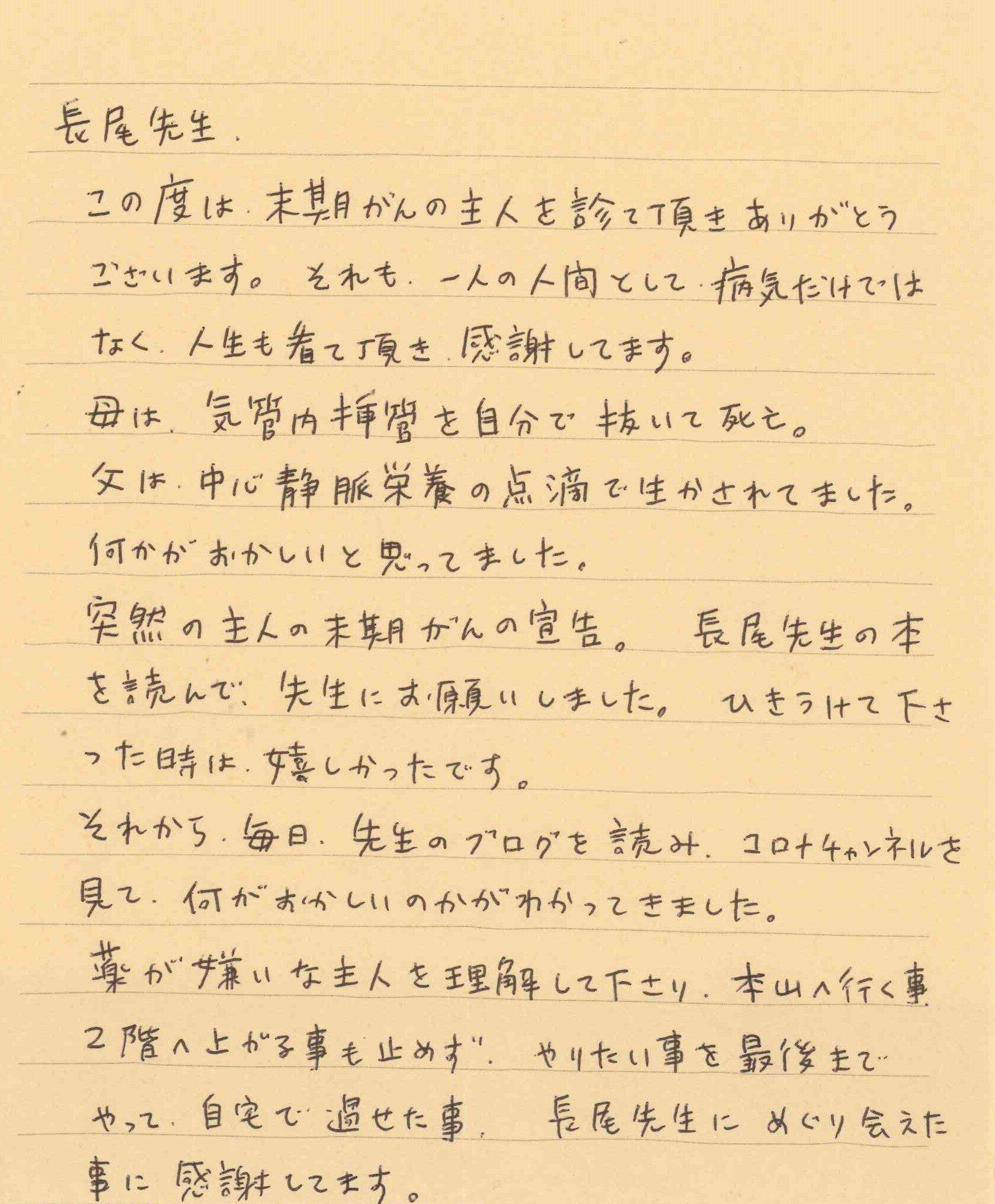 ご家族からのお手紙.jpg