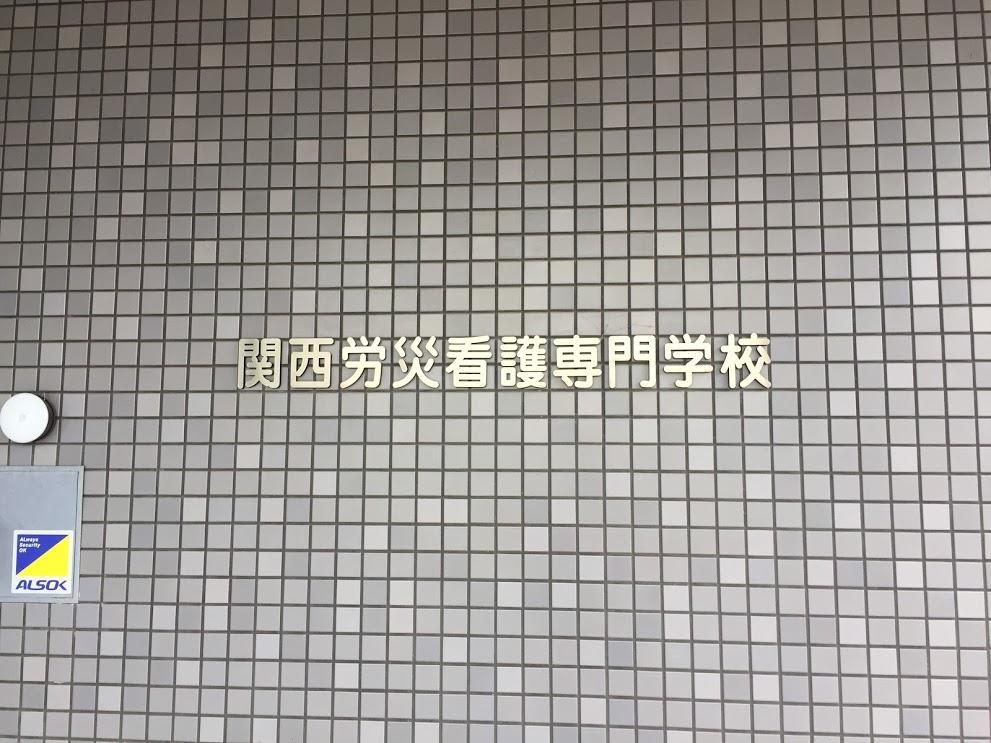 K190306看護学校_0067[1].jpg