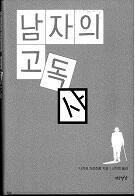 kodokushikorea2019[1].jpg